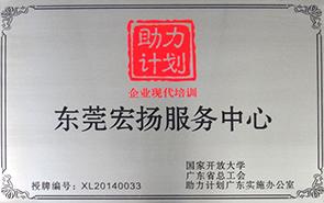 东莞宏扬服务中心