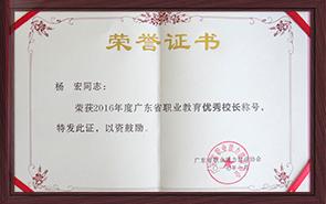 优秀校长荣誉证书